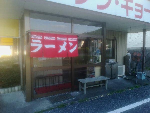 ramenken-oogaki-002.jpg