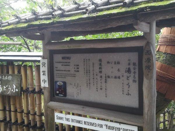 ryoanji-kyoto-068.jpg