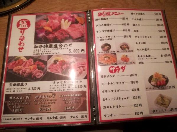 sanshirou-takefu-004.jpg