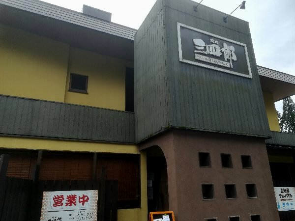 sanshirou-takefu-019.jpg