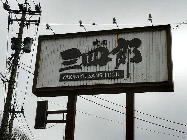 sanshirou-takefu-022.jpg