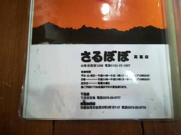 saropopo-yamagata-020.jpg