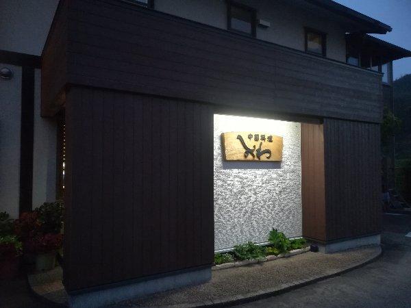 shinowa-shirotori-002.jpg