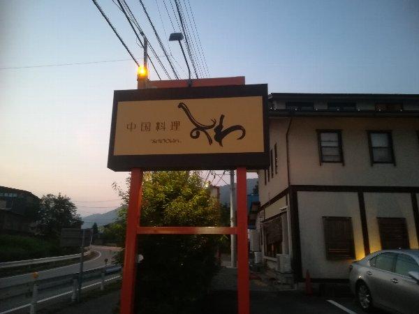 shinowa-shirotori-003.jpg