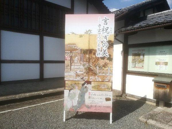 shokokugi-kyoto-015.jpg