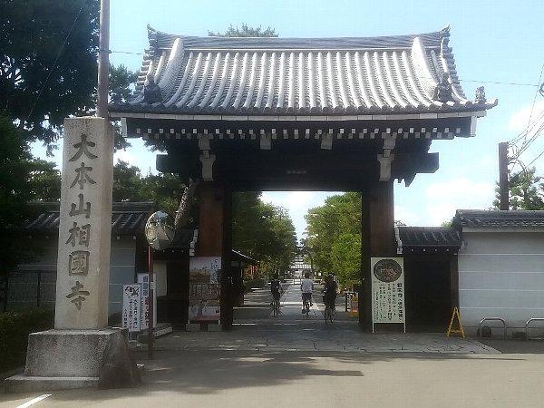shokokugi-kyoto-042.jpg