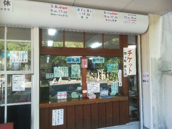 shounyudo-sekigahara-008.jpg