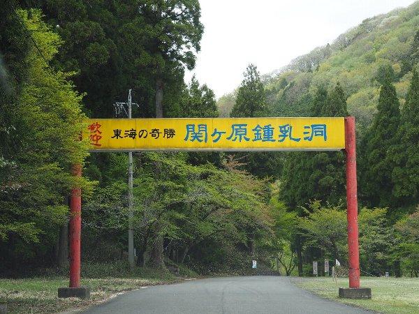 shounyudo-sekigahara-022.jpg