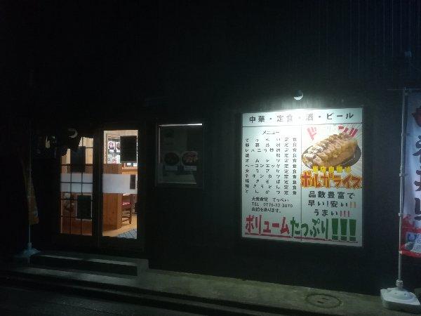 testupei-fukui-003.jpg