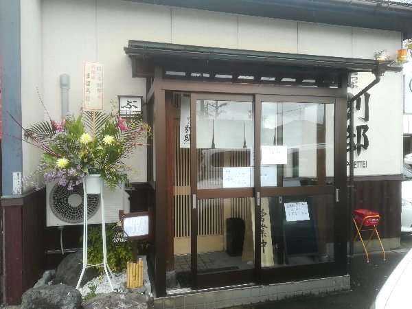 trip-bettei-sabae-030.jpg
