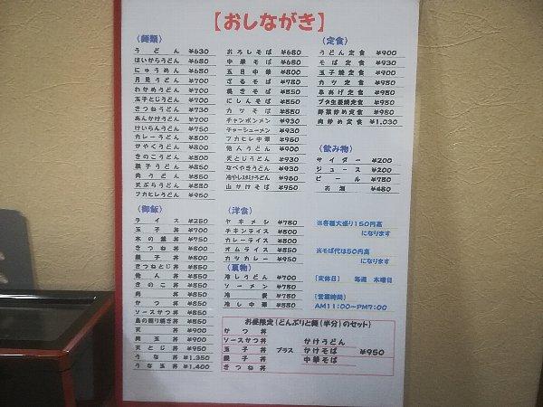yishimoto-talefu-016.jpg