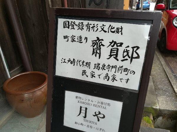 youkamachi-inami-028.jpg