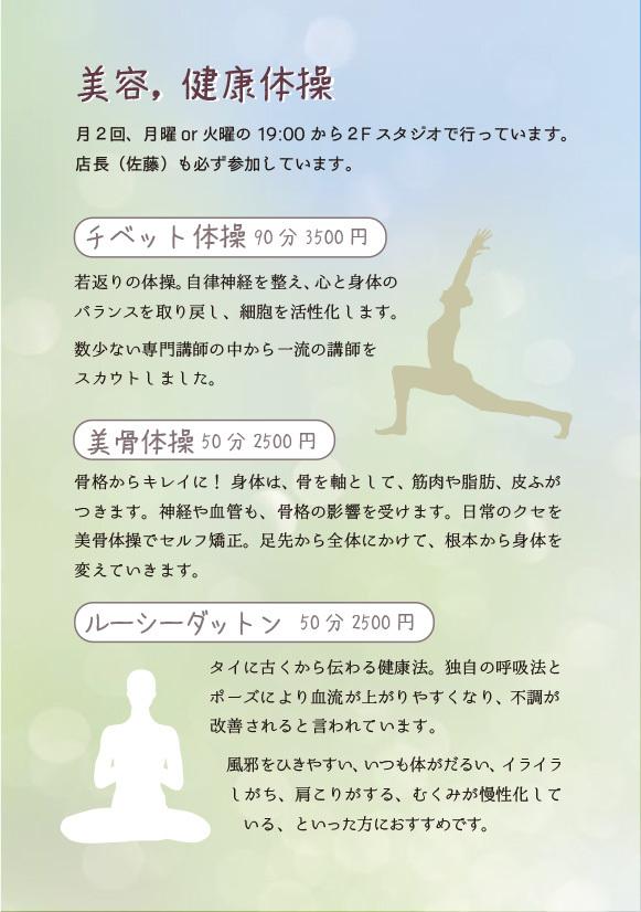 美容健康体操A5