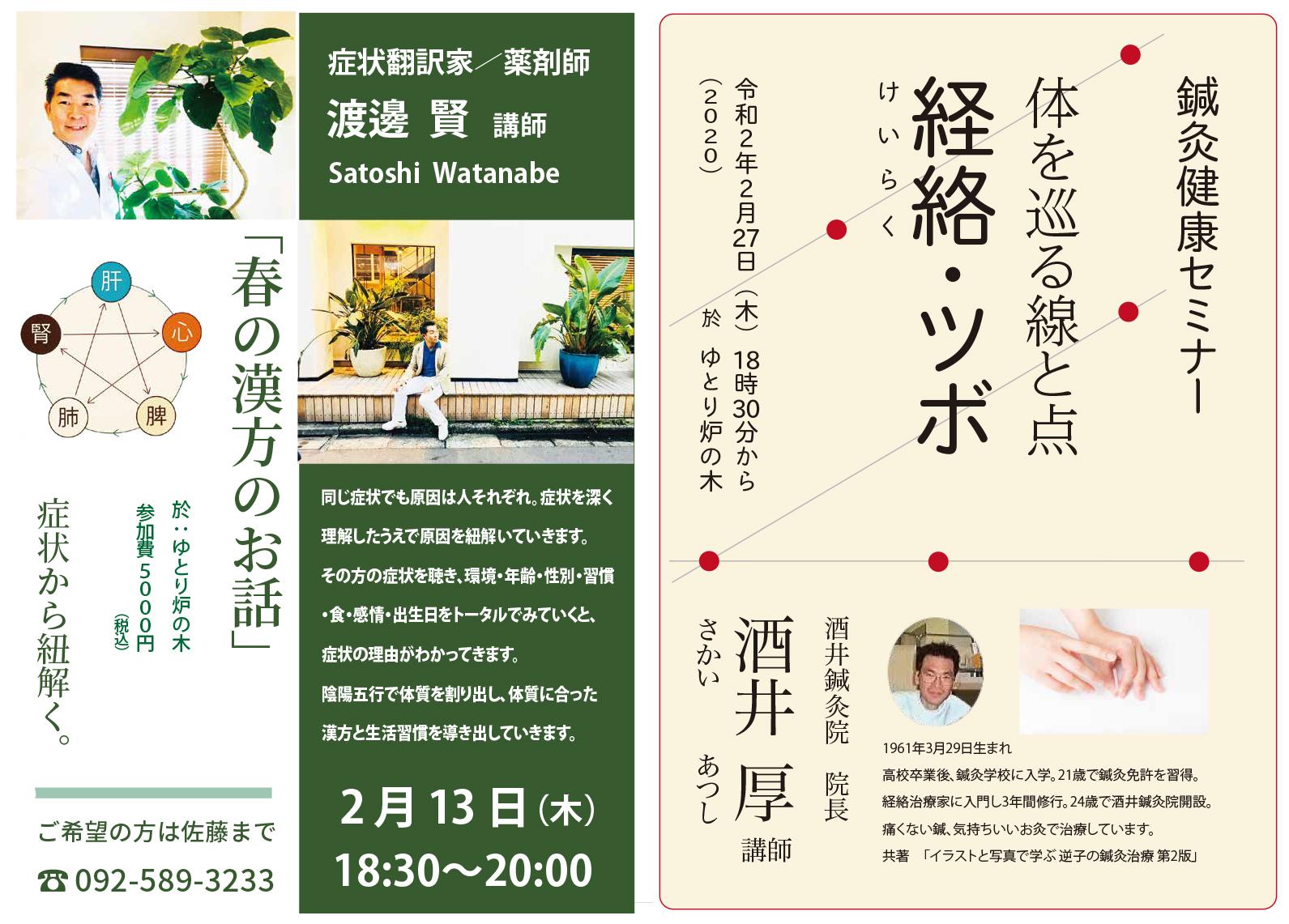 漢方経絡2002