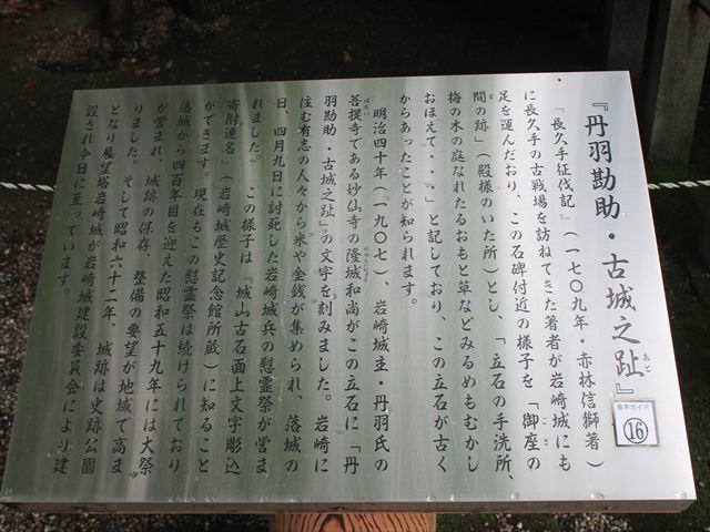 岩崎①IMG_4042