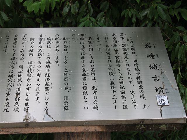 岩崎①IMG_4044
