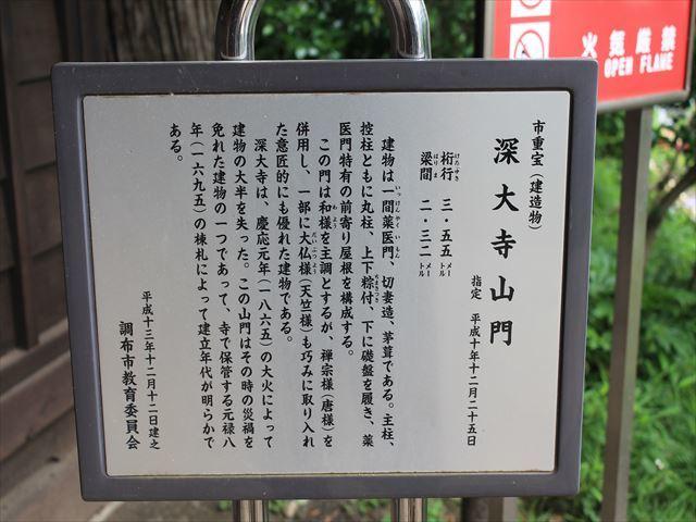 深大寺IMG_3998