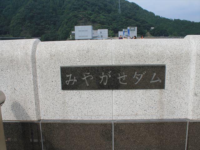 宮ケ瀬IMG_4406