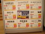 タワーレコード札幌ピヴォ店02