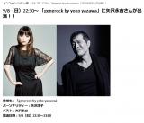 FMnack5矢沢