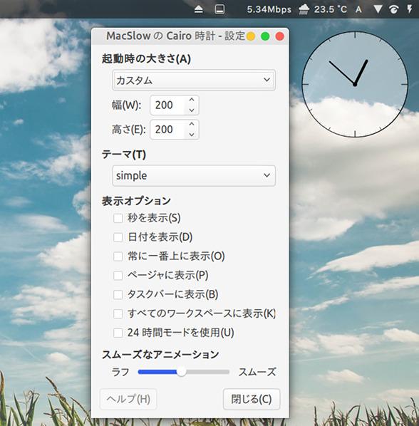 Cairo Clock Ubuntu 18.04 設定