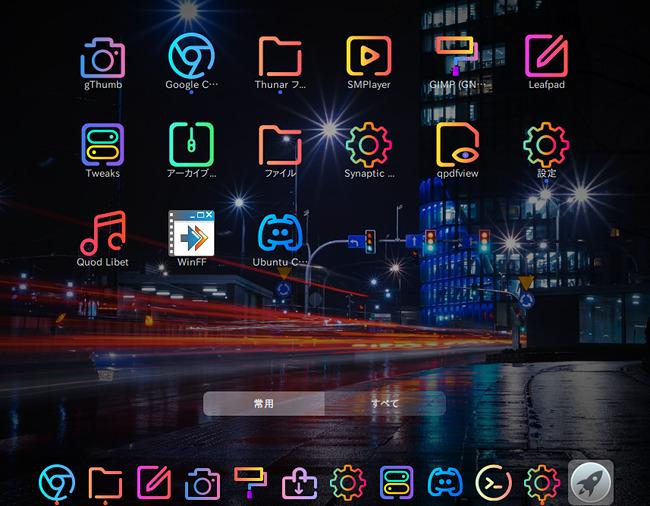 Candy icons Ubuntu 18.04 アイコンテーマ