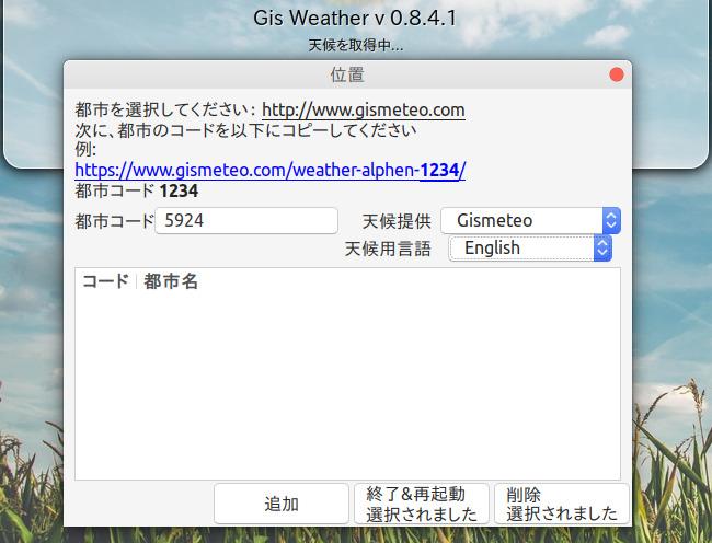 Gis Weather Ubuntu 天気の場所