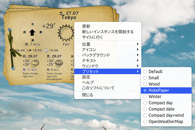 Gis Weather Ubuntu 外観のプリセット