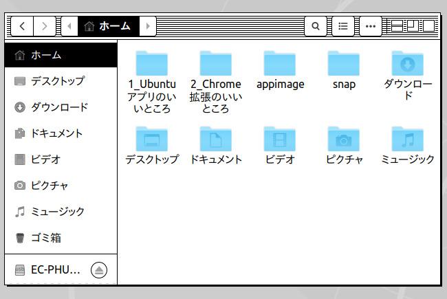 System 4 Ubuntu 18.04 テーマ