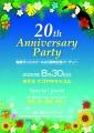 梅原ダンススクールポスター2020