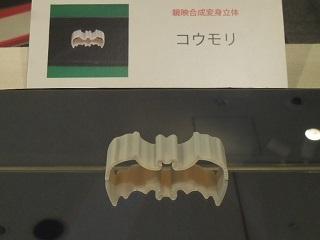 rittaisakushi12.jpg