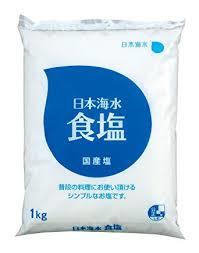 塩 日本海水