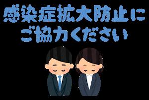 message_kansensyou_business.png