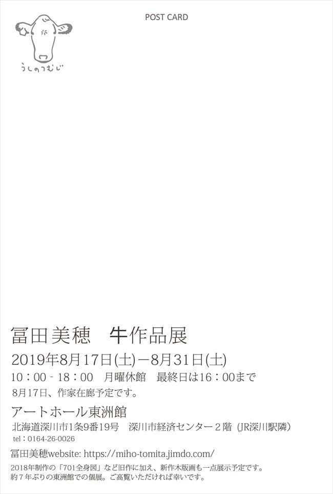 2019東洲館DM裏_R