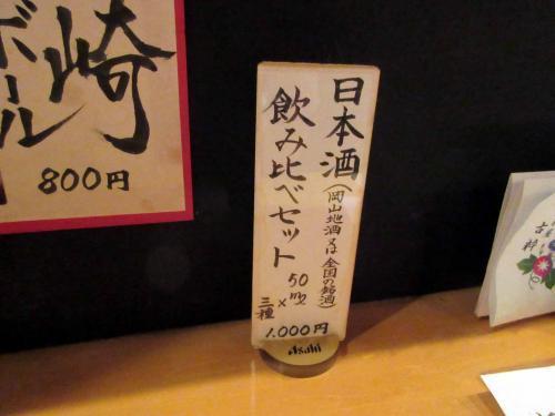 日本酒は地酒の飲み比べで