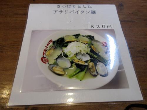 アサリパイタン麺