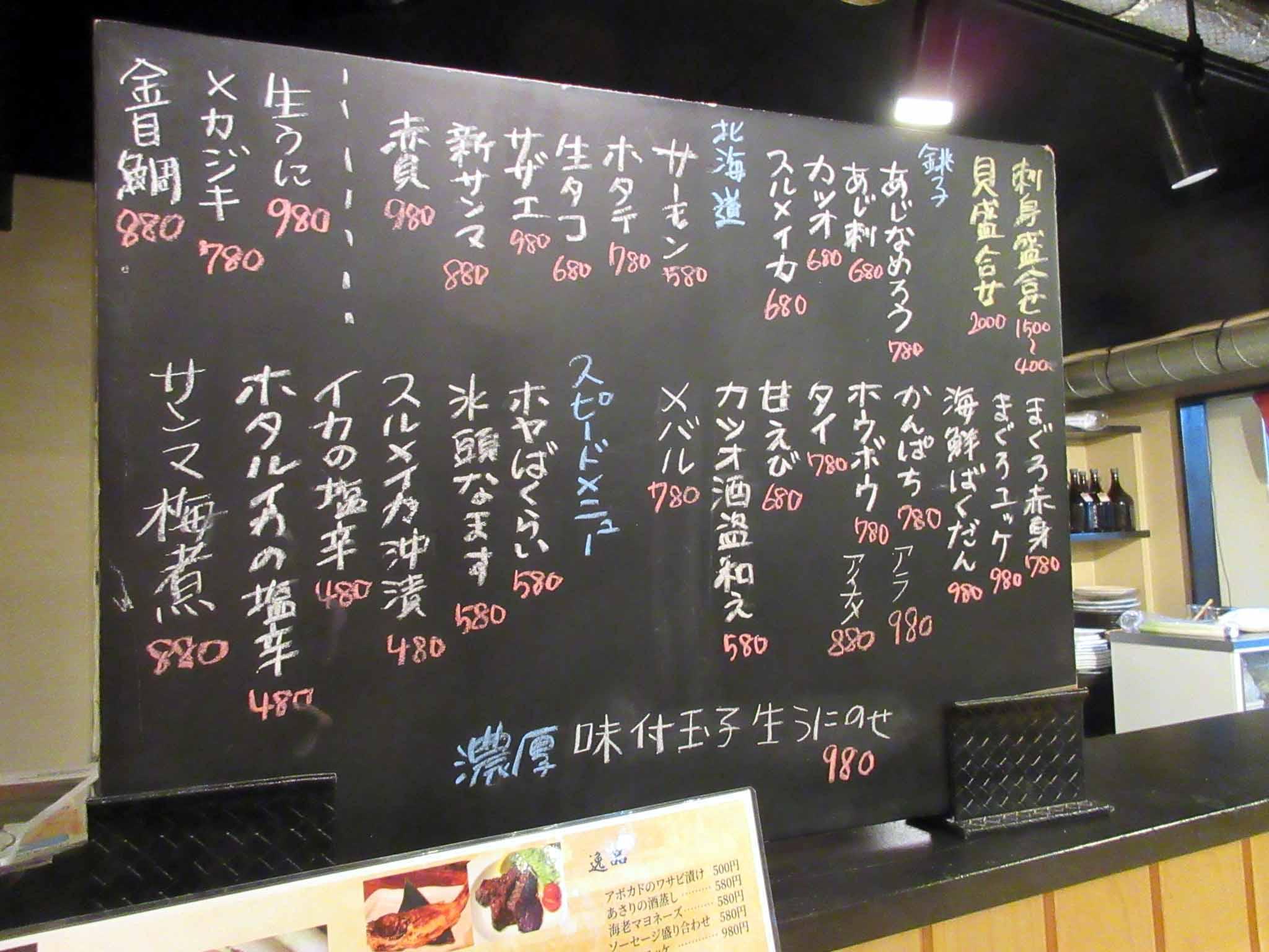 黒板メニュー①
