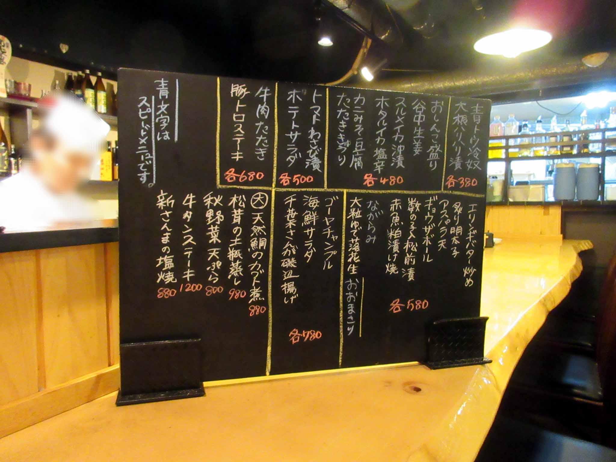黒板メニュー②