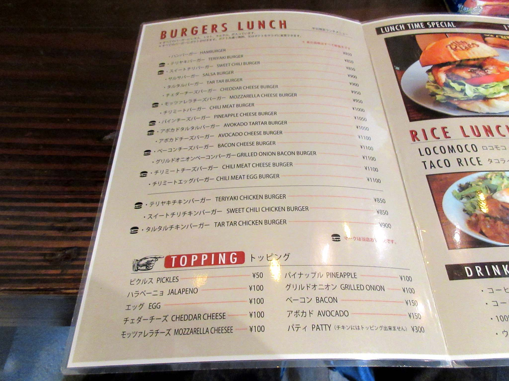BURGER LUNCH MENU