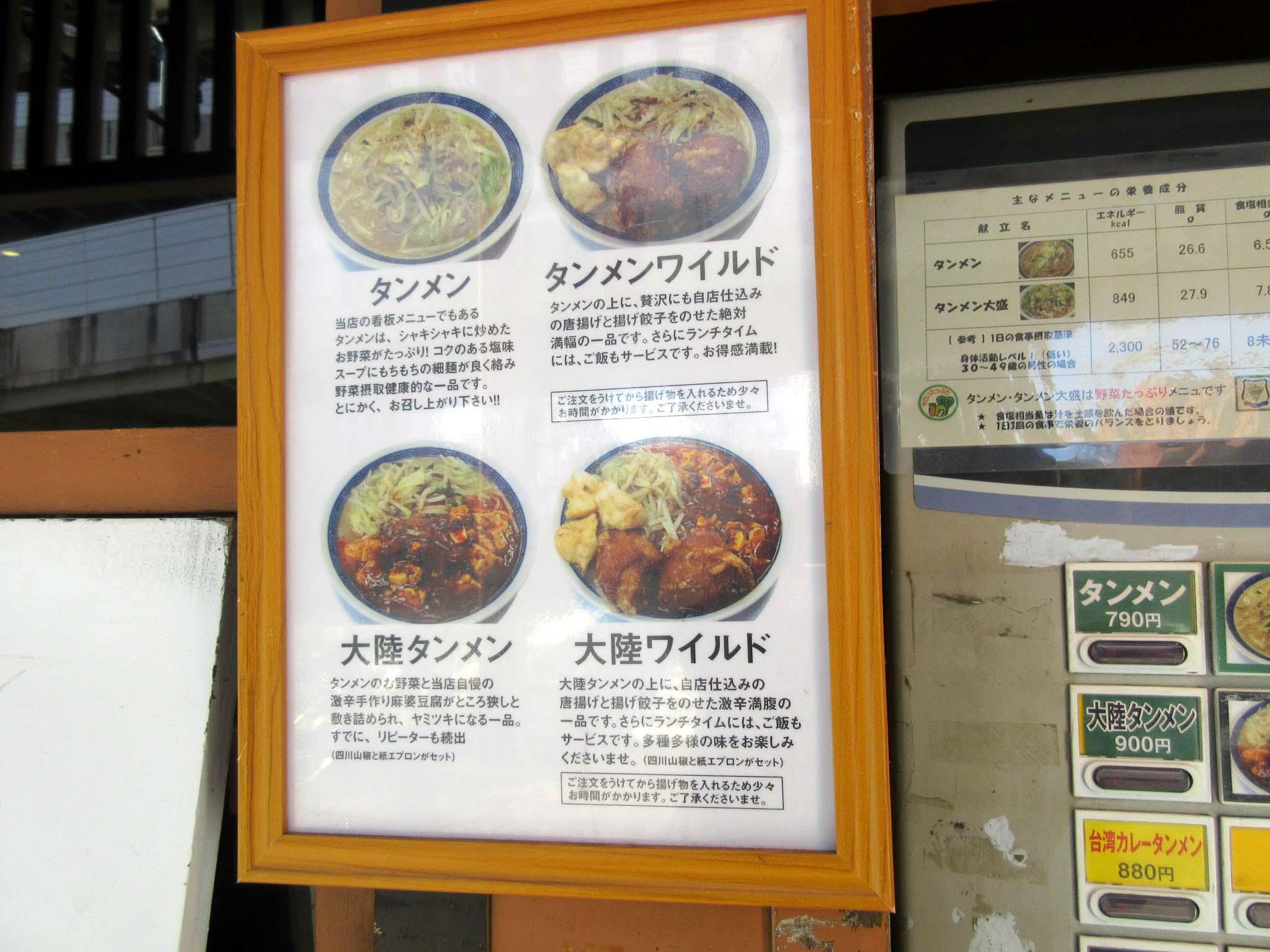 タンメン各種