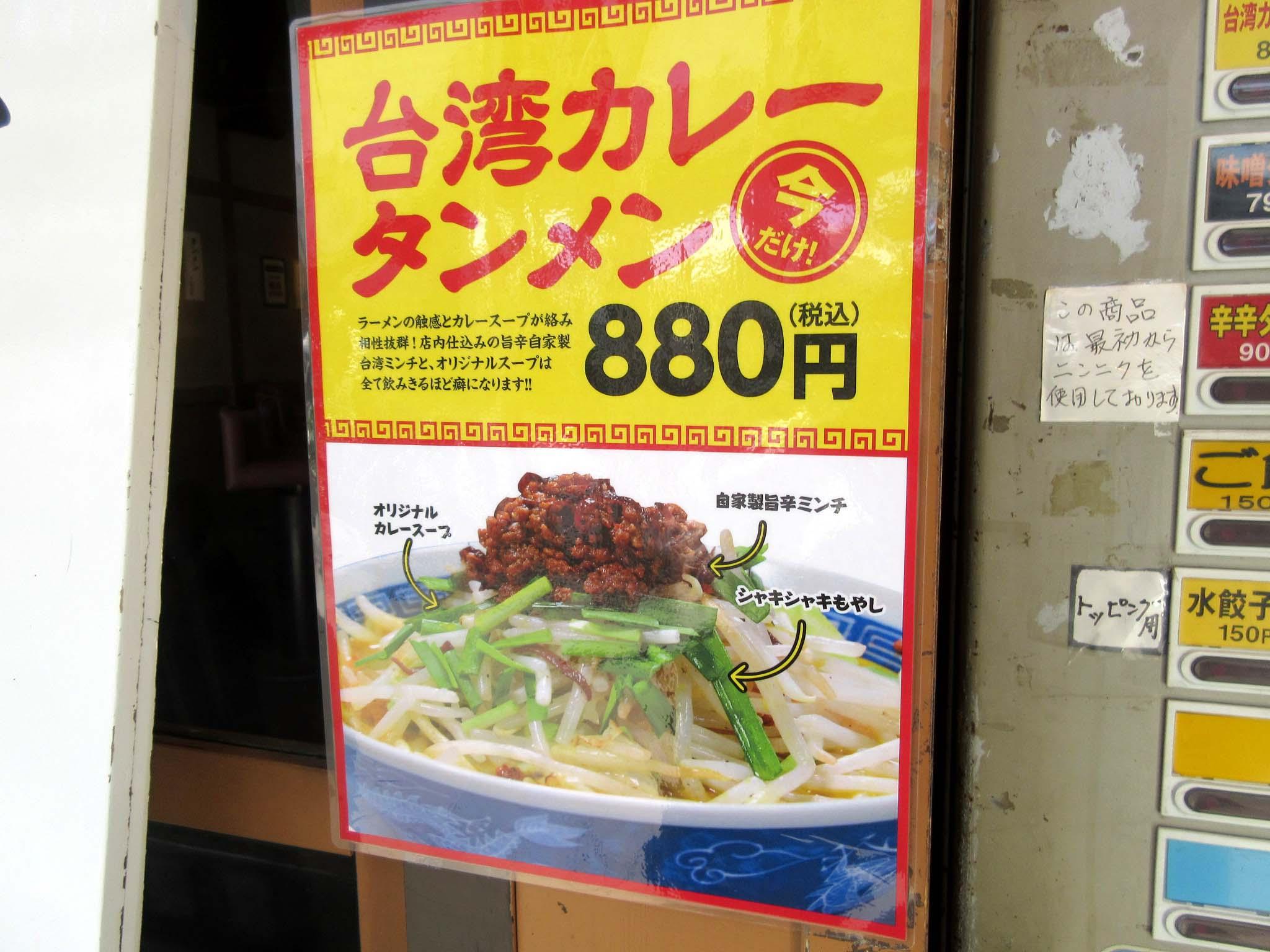 台湾カレータンメン