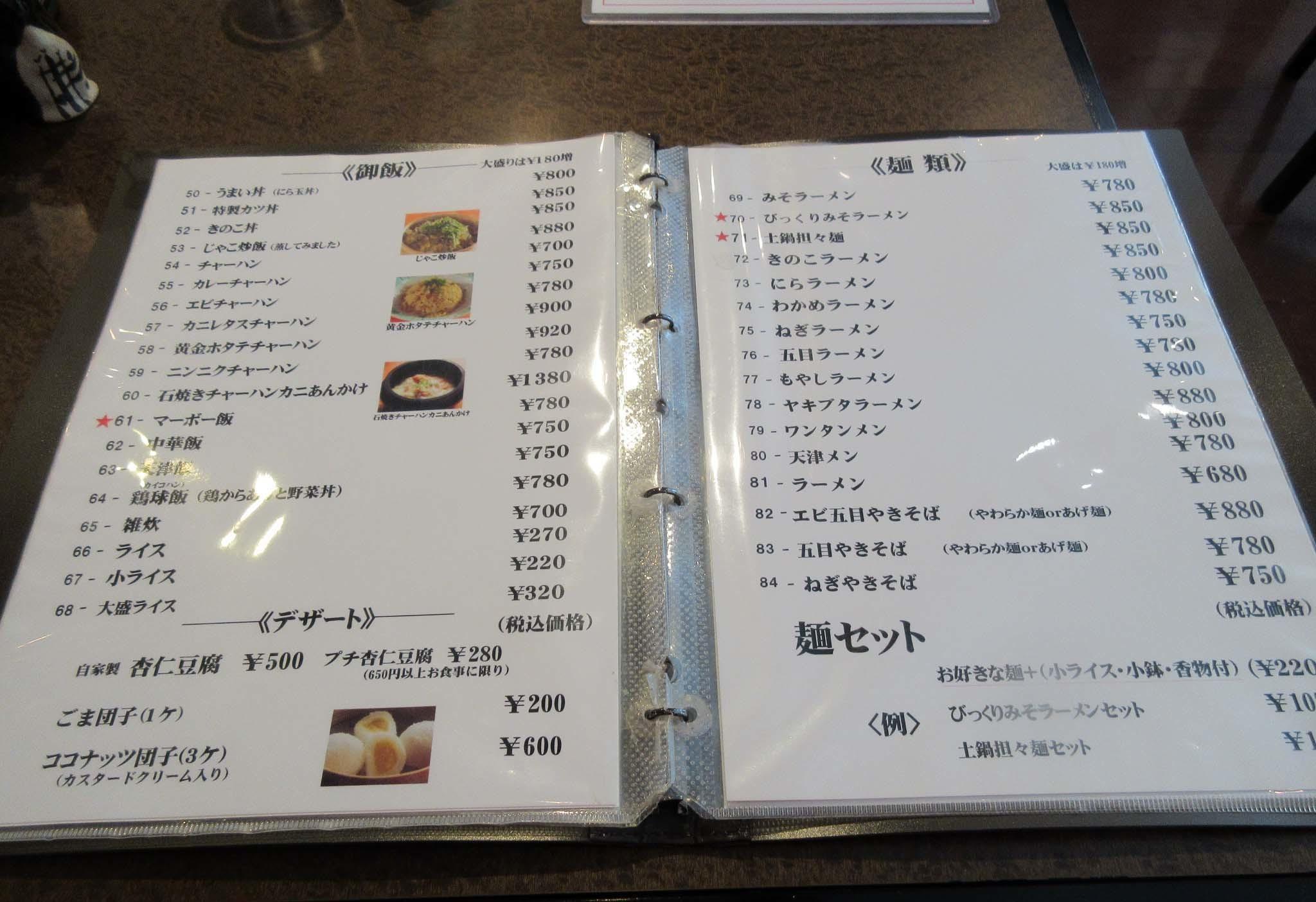 飯・麺類メニュー