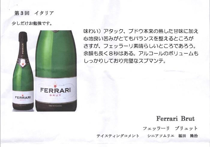 ワイン会イタリアF