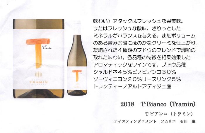 ワイン会イタリア0001T