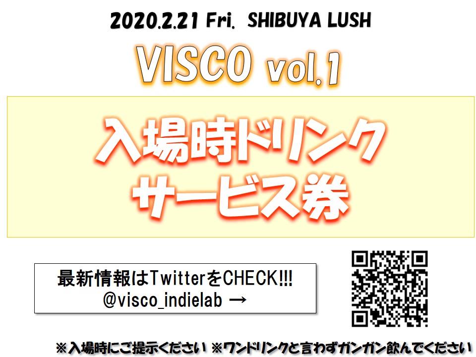 ドリチケ無料券2_VISCO版