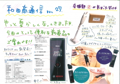 和田商通信vol27