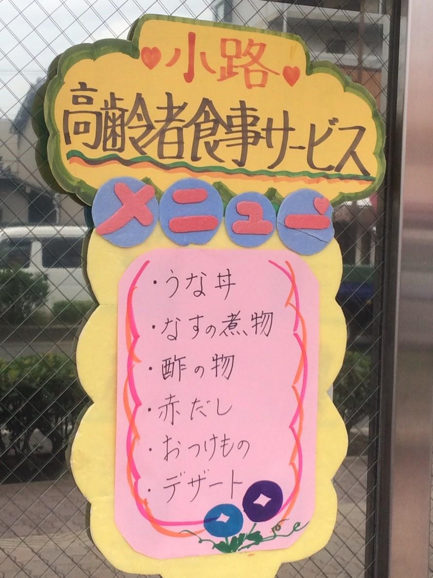 7月食事サービス1 (2)