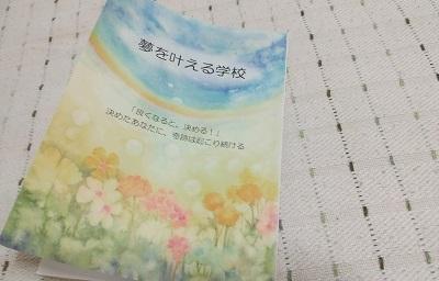 7月2日 夢叶 本