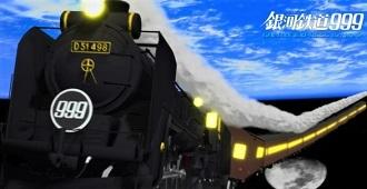 8月18日 銀河鉄道999