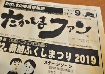 8月24日 高島ファン